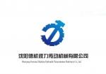 Shenyang German machine hydraulic transmission machinery co., LTD